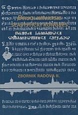 Drugi hrvatski slavistički kongres2